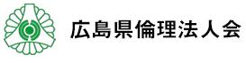 広島県倫理法人会